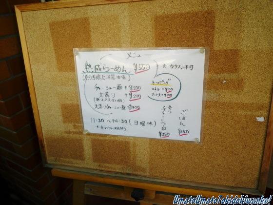 麺や紡01.03