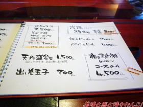 そば切り潭(Tan)01.02s