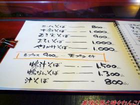 そば切り潭(Tan)01.01s