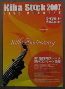 木場ストック2007、ポスター