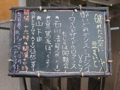 酔いどれ東京ダンスミュジック.7