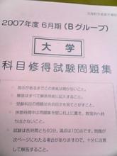 20070617174730