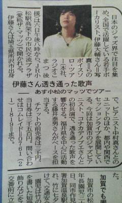 disukenewspepr.jpg