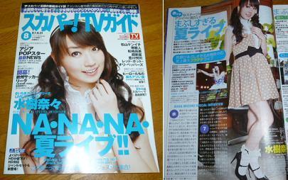 nana110727