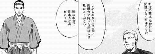 nobunaga110816-