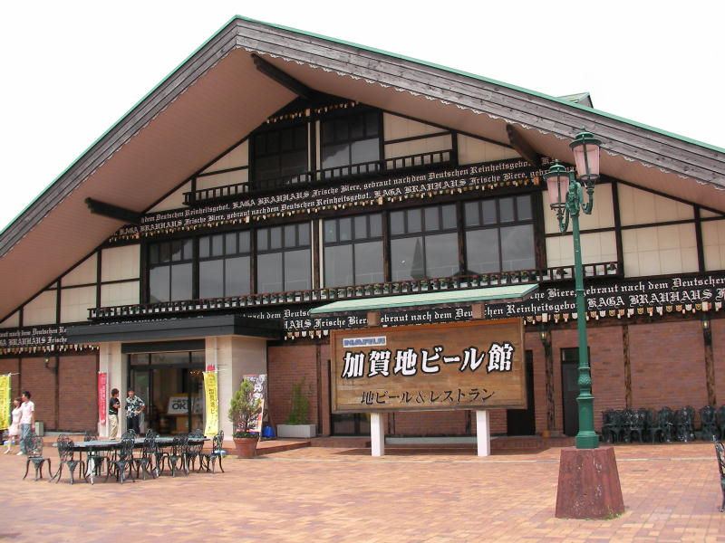 加賀地ビール館