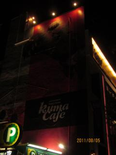くまカフェ