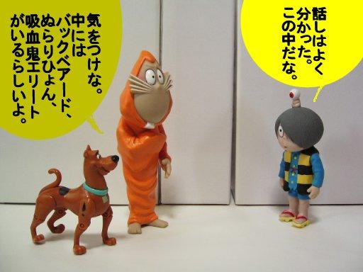 cyoukaimaturu20141