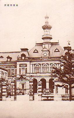 東京市役所