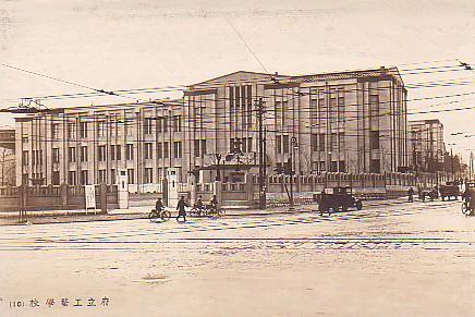 東京府立工藝学校