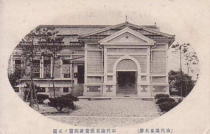 山代陸軍療養所