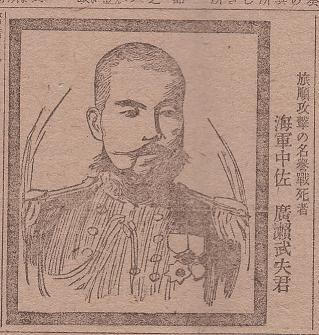 広瀬中佐肖像