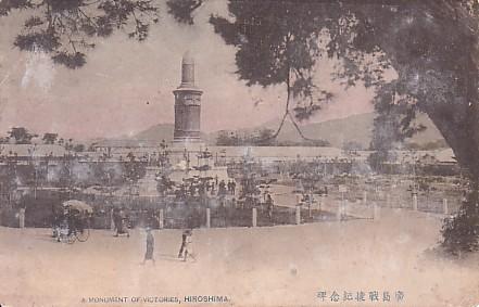 広島戦捷紀念碑