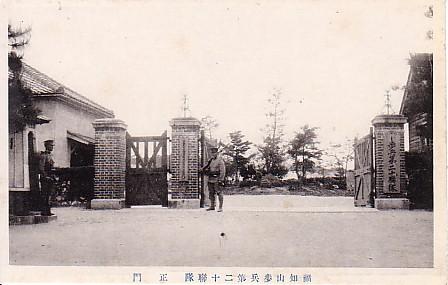 第二十連隊セット営門