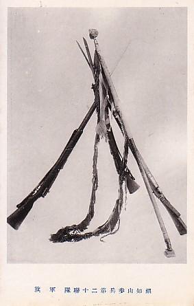 第二十連隊セット軍旗