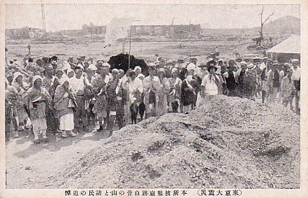 関東大震災本所被服廠の惨状