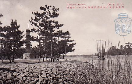 宇治川十三重塔