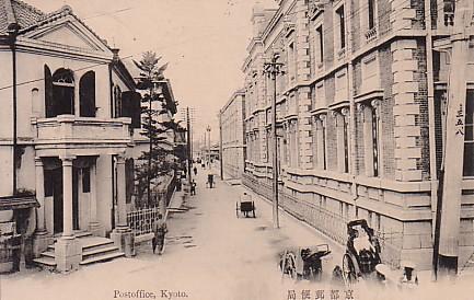 京都郵便局