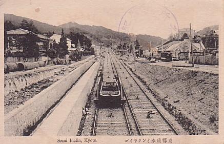京都疏水インクライン