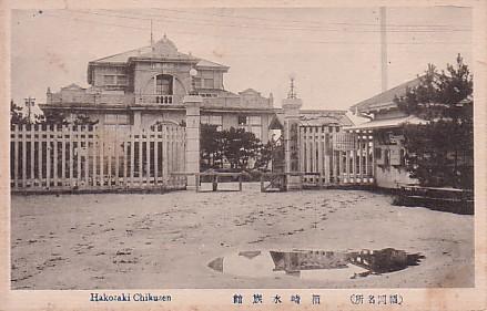 箱崎水族館