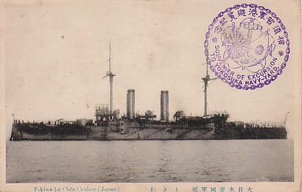 装甲巡洋艦 常盤