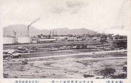 徳山海軍第三燃料廠1
