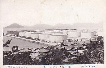 徳山海軍第三燃料廠2
