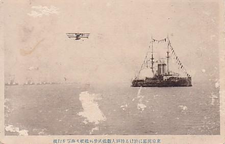 特別大観艦式1
