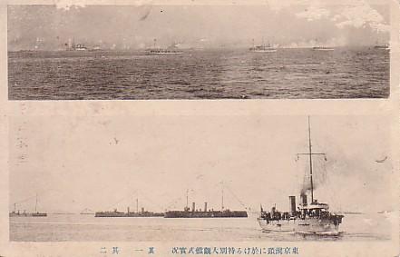 特別大観艦式2