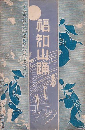 福知山踊表紙