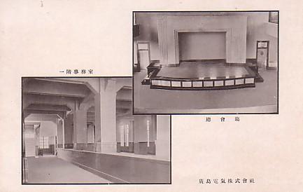 広島電気株式会社本社内部