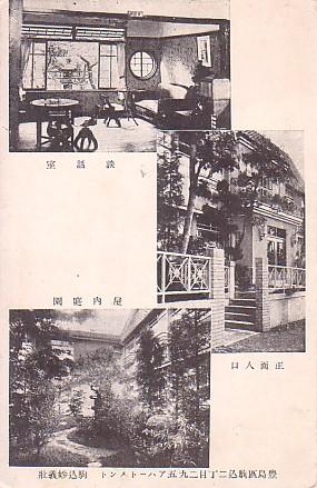 駒込アパート