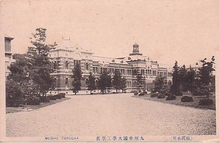 九州帝国大学工学部