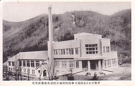 北海道大学分院温泉療養研究所