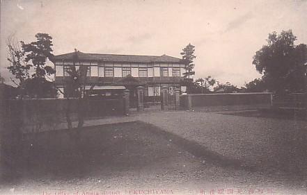 天田郡役所