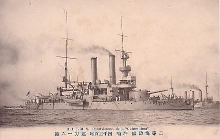 海防艦・沖島