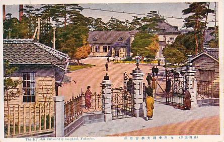 九州帝国大学医学部