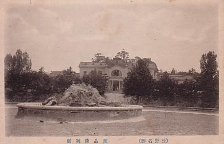 長野商品陳列館