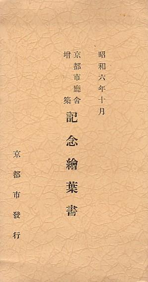 京都市役所袋