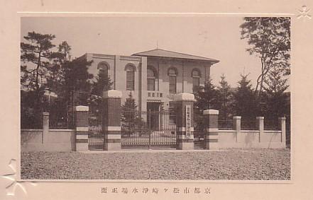 松ヶ崎浄水場事務所