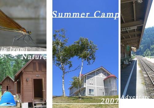 キャンプ2007