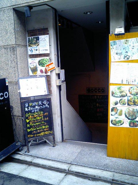 GOCCO1.jpg