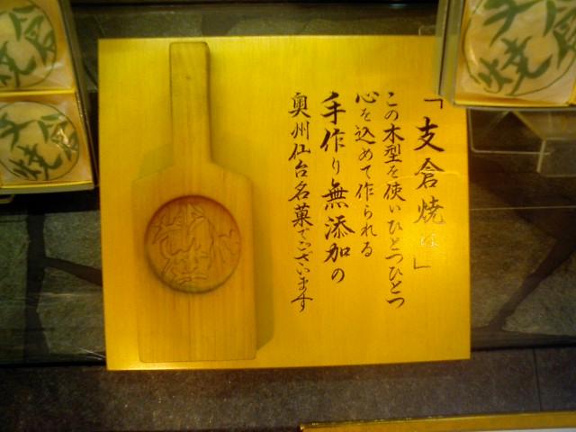 hasekura2.jpg
