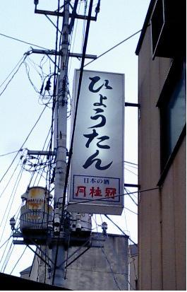 hyotan1.5.jpg