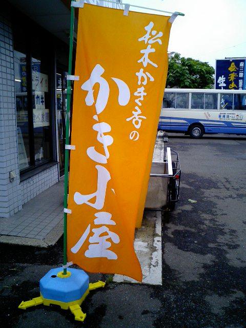 kakikoya2.jpg