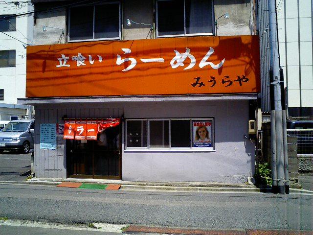 miuraya2.jpg