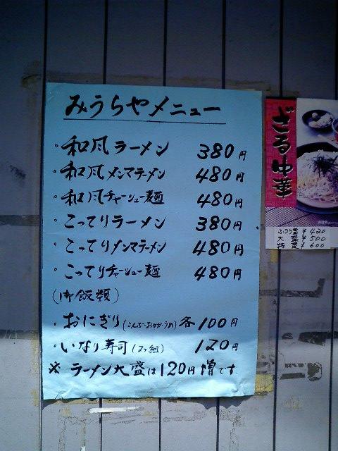 miuraya3.jpg