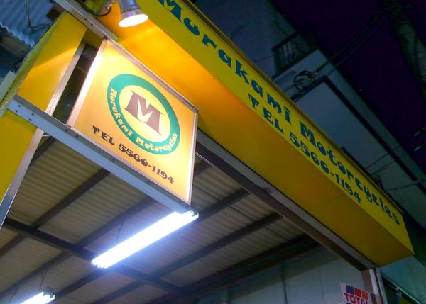 黄色いお店