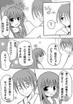 梨花ちゃんと夕ご飯1