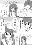 梨花ちゃんと夕ご飯2